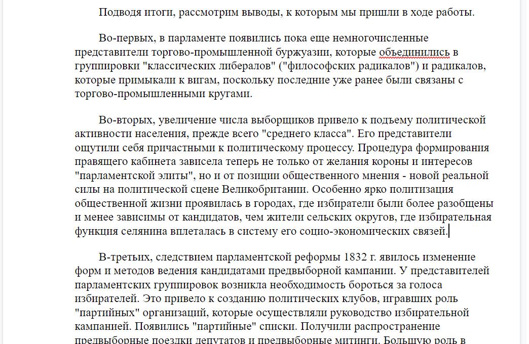 Пример подведение итогов на основе выдержек из текста реферата