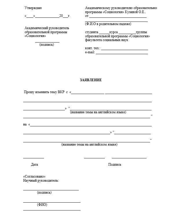Пример заявления на смену темы дипломной работы