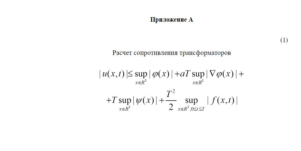 Пример оформления формулы в приложении