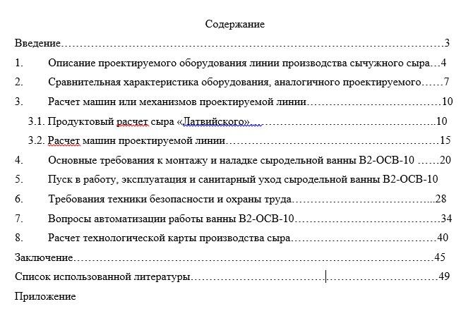 Пример оформления Приложения в Содержании