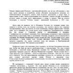 """Сочинение-рассуждение по повести М.А.Булгакова """"Собачье сердце"""""""