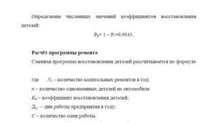 В печатном тексте не допускает написание формул от руки