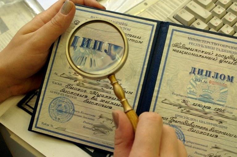 Как проверить диплом на подлинность