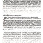 Научная статья по праву
