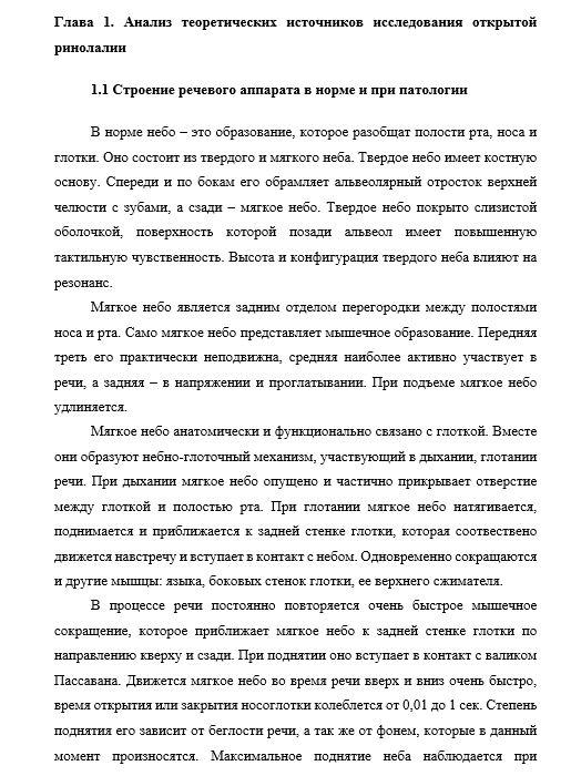 Объем основной части составляет от 15 до 20 страниц
