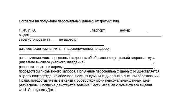 Пример подтверждения согласия кандидата на проверку