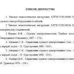 Пример списка использованной литературы