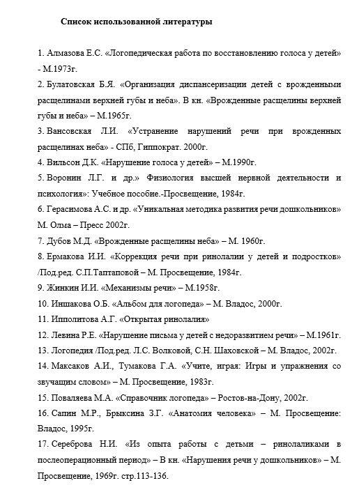 Рекомендуем прочесть все источники, указанные в списке литературы