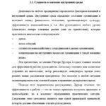 Пример теоретической части диплома