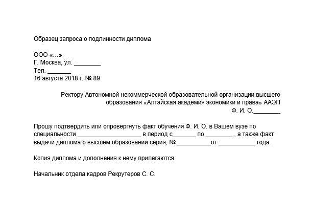 Запрос в Рособрнадзор будет обработан только при наличии письменного разрешения владельца диплома