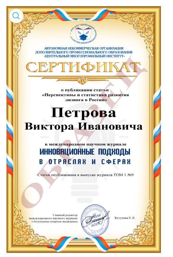 Документ заверяется подписью главного редактора и печатью издательства