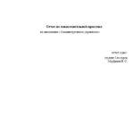 Отчет по ознакомительной практике по административному управлению