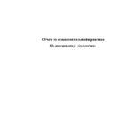 Отчет по ознакомительной практике по экологии