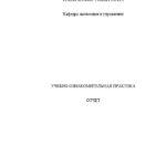 Отчет по ознакомительной практике по экономике и управлению-1