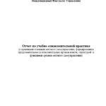 Отчет по ознакомительной практике по праву
