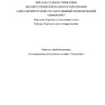 Отчет по ознакомительной практике по товароведению