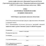 Отчет по производственной практике по организации соцобеспечения