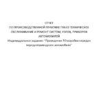 Отчет по производственной практике по ремонту ТС