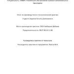 Отчет по производственной практике по техобслуживанию автотранспорта