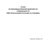 Отчет по производственной практике по теплоэнергетическим установкам