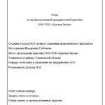 Отчет по производственной практике по управлению на предприятиях АПК