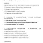 План магистерской - биология, агротехнология
