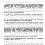 План магистерской - юриспруденция