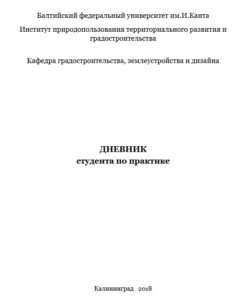 Пример дневника по практике (2)