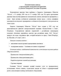 Пример пояснительной записки (1)