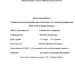 Титульный лист диплома по агрономии