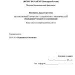 Титульный лист диплома по биохимии