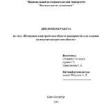 Титульный лист диплома по экономике