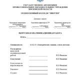 Титульный лист диплома по физике