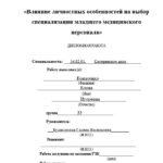 Титульный лист диплома по сестринскому делу