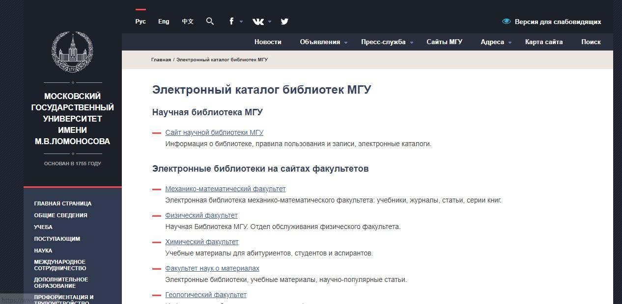 Каталог библиотек МГУ — один из крупнейших в России