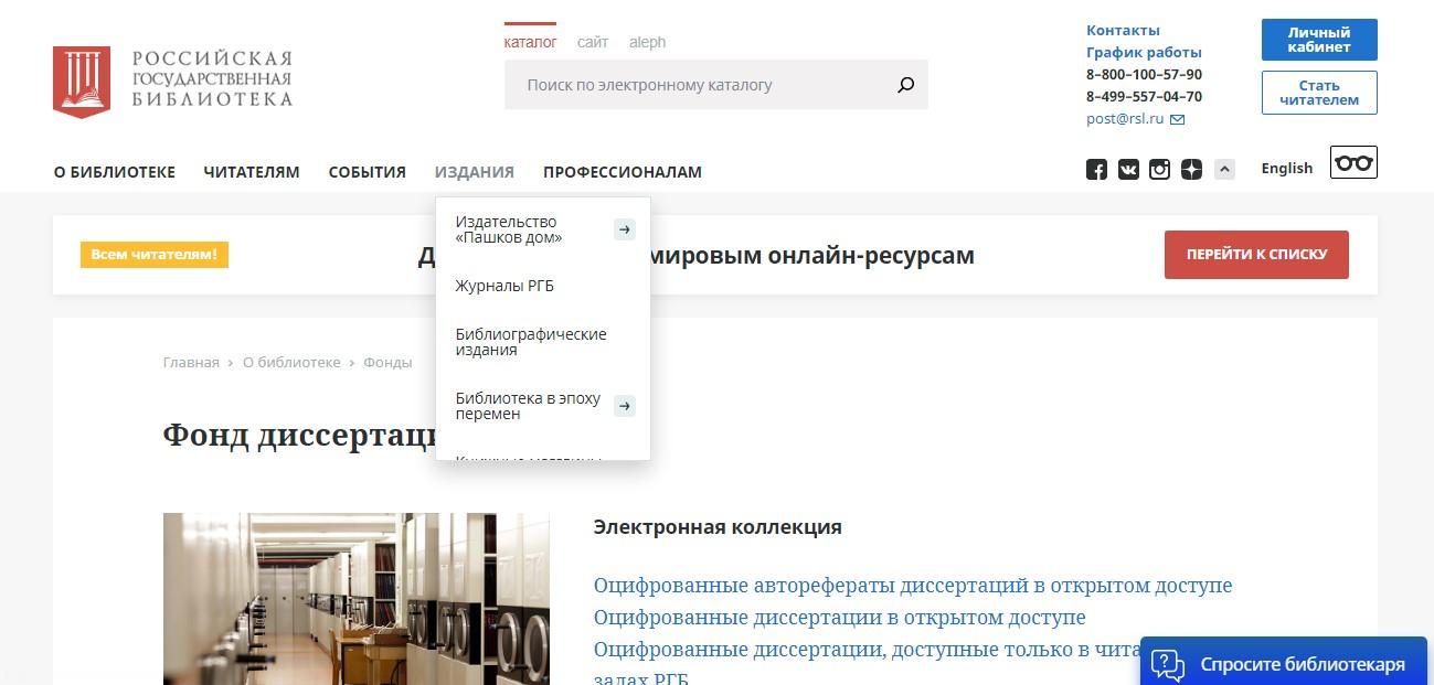 Регистрация в фонде диссертаций РГБ бесплатная, но данные банковской карты система все равно требует