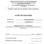 Отчет по преддипломной практике по гражданскому строительству