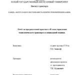 Отчет по преддипломной практике по транспорту