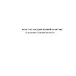Отчет по преддипломной практике по управлению персоналом