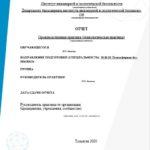 Отчет по преддипломной практики по техносферной безопасности