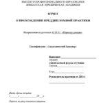 Отчета по преддипломной практике по юриспруденции