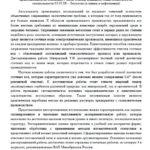 Отзыв на автореферат диссертации по экологии