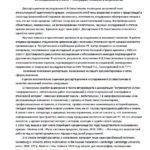 Отзыв на автореферат диссертации по этнографии