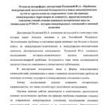 Отзыв на автореферат диссертации по истории меж-ных отношений
