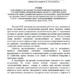 Отзыв на автореферат диссертации по конституционному праву