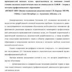Отзыв на автореферат диссертации по педагогике