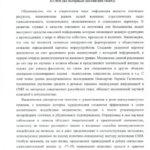 Отзыв на автореферат диссертации по русскому языку