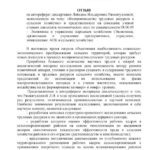 Отзыв на автореферат диссертации по управлению предприятиями