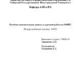 Пояснительная записка к курсовой по АЭП