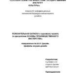 Пояснительная записка к курсовой по дизайну